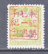 MANCHUKUO  LOCAL  PIN  HSIEN   357      ** - 1932-45 Mantsjoerije (Mantsjoekwo)