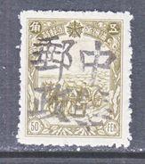 MANCHUKUO  LOCAL  SAN  CHA  HO   368      ** - 1932-45 Manchuria (Manchukuo)