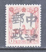 MANCHUKUO  LOCAL  SAN  CHA  HO   369      ** - 1932-45 Manchuria (Manchukuo)