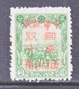 MANCHUKUO  LOCAL  MU TAN KIANG   375      ** - 1932-45 Manchuria (Manchukuo)