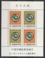 Taiwan - YT BF 43 ** - Année Du Bélier - 1990 - 1945-... République De Chine