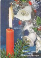 Fantasiekaart - Prettige Kerstdagen En Een Voorspoedig Nieuwjaar - Color/kleur - Gebruikt/gebraucht/used - Kerstmis