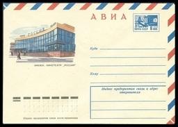 "9649 RUSSIA 1974 ENTIER COVER Mint IZHEVSK Ijevsk UDMURTIA CINEMA ""ROSSIYA"" FILM MOVIE MOVIES CINE ART USSR 74-275 - Cinema"