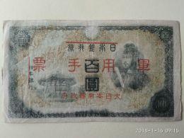 100 Yuan 1945 - Giappone