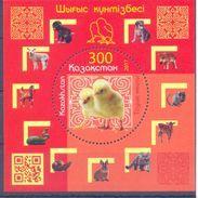 2017. Kazakhstan, The Year Of Rooster, S/s, Mint/** - Kazakhstan