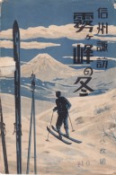 Ski Resort In Japan Unknown Location, Lot Of 8 C1930s Vintage Postcards - Winter Sports