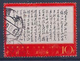 CHINE - 1765 POEME MAO OBL USED - Oblitérés
