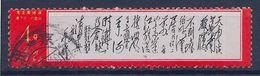 CHINE - 1766 POEME MAO OBL USED - Oblitérés