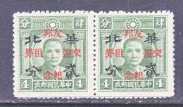 JAPANESE OCCUPATION NORTH CHINA  8 N 54 X 2   **  Perf.  14  No Wmk. - 1941-45 Northern China