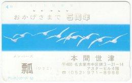 JAPAN F-619 Magnetic NTT [110-30] - Painting, Animal, Bird - Used - Japan