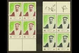 1977 20h And 80h 2nd Anniv With ERROR OF DATES, SG 1197/1198, With Each As Never Hinged Mint Marginal Blocks Of Four, Th - Saudi Arabia