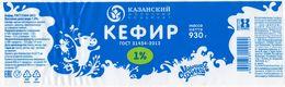 Russia 2018 Kefir Yogurt - Kaas