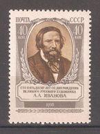 Russia/USSR 1956,Alexander Ivanov,Painter,Sc 1865,VF MNH** - 1923-1991 USSR