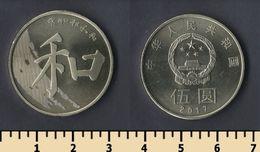 China 5 Yuan 2017 - China