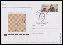 RUSSIA 2017 ENTIER POSTCARD 303 Os Used ALEKHIN Alekhine CHESS ECHECS SCHACH GAME CLOCK WATCH - Ajedrez