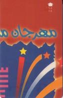 TARJETA TELEFONICA DE OMAN. (076) - Oman