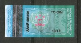 Ukraine 2017 Donetsk Republic Revenue Fiscal Stamp Tobacco Articles Excise Tobacco Products With Filter - Tobacco