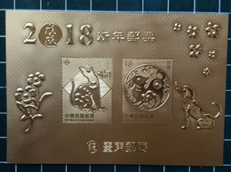 Gold Foil Of 2017 Chinese New Year Zodiac Stamps -Dog (Taitung) Unusual 2018 - Chinese New Year