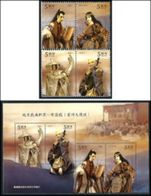 Rep China 2008 Taiwanese Puppet Stamps & S/s - Scholar Knight Book Fencing Doctor Medicine Famous - Unclassified