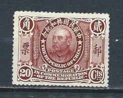 CHINA 1912 YUAN SHIHKAI 20c MINT H. - 1912-1949 République