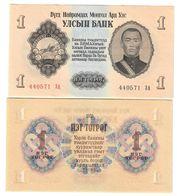 MONGOLIA 1 Tugrik 1955 About UNC Q.fds Pik 28  LOTTO 1524 - Mongolia