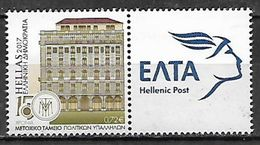 """GREECE 2017 Hellas#--- 13th Issue """"150years Civil Servants Joint Stock Fund, Official Personal Stamp MNH LUX - Nuevos"""