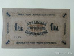 1 Rublo 1915 - Lettonia