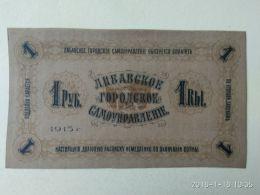 1 Rublo 1915 - Latvia