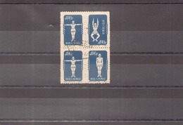 Chine 1952 N° 934 / 934 C Oblitéré La Série - 1949 - ... République Populaire