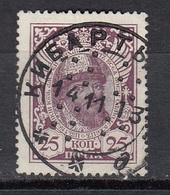 RUSSIA STAMP - ROMANOVS With Kybartai Cancel 1913 - 1857-1916 Imperio