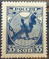Russia 1918 MNH Severing The Chain Of Bondage 1st Anniversary Of Revolution With Gum - 1917-1923 Republic & Soviet Republic