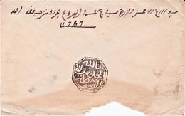 Postes Locales Du Maroc Cachet Maghzen Octogonal Brun Noir Mazagan (El Jadida) - Maroc (1891-1956)