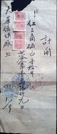 CHINA  CHINE CINA XIAN DOCUMENT WITH NORTH WEST CHINA REVENUE  STAMP FISCAL RARE!!! - Unclassified