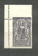 1919 S.H.S.YUGOSLAVIA -  SLOVENIA - VERIGARJI -  60vin .MNH** - 1919-1929 Regno Dei Serbi, Croati E Sloveni