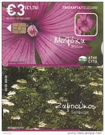 CYPRUS - Mallow/Sambucus, Tirage 40000, 06/08, Used - Cyprus