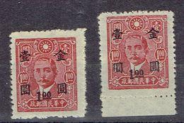 SG 1093 X 2 / 2 Papiers - 1912-1949 Republic