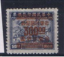 SG 1132 / Chan G 96a - 1912-1949 Republic