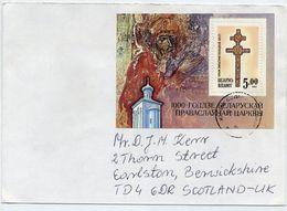 BELARUS 1992 Euphrasinia Of Polotsk Cross Block On Cover. - Belarus