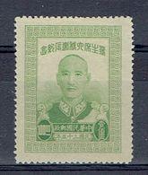 SG 909B / YT 560 / Dentelé 14 - 1912-1949 Republic