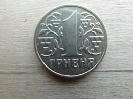 Ukraine  1  Hryvnia  2002  Km 8 - Ukraine