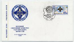 UKRAINE 1992 World Congress Of Jurists On FDC.  Michel 90 - Ukraine