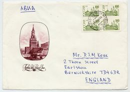 RUSSIA 1992 Buildings Definitive 100 R, Ordinary Paper Block Of 4 On  Cover.  Michel 240w - 1992-.... Federation