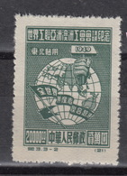 NORTH EAST CHINA 119   MNH ** Workers Congress  (1949) – 2ième Tirage - North-Eastern 1946-48