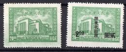 1946 CHINE REPUBLIQUE  Neuf Sans Gomme 553 Et 15 Chine Du Nord Est - 1912-1949 Republic