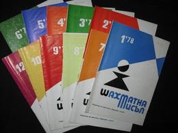 """Schach. SHAHMATNA MISL. Schachidee. Die Veröffentlichung Des Bulletin """"National Sport"""" Von Bulgarien. - Boeken, Tijdschriften, Stripverhalen"""