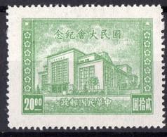 1946 CHINE REPUBLIQUE  Neuf Sans Gomme 553 - 1912-1949 Republic