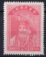 1947 CHINE REPUBLIQUE  Neuf Sans Gomme 592 - 1912-1949 Republic