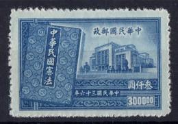 1947 CHINE REPUBLIQUE  Neuf Sans Gomme 618 - 1912-1949 Republic