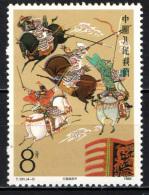 CINA - REPUBBLICA POPOLARE - 1988 - Literary Masterpieces - NUOVO MNH - 1949 - ... Repubblica Popolare