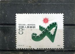 CHINA, PEOPLE'S REPUBLIC OF. 1988. SCOTT 2158. 11th ASIAN GAMES (IN 1990), BEIJING. EMBLEM - 1949 - ... People's Republic